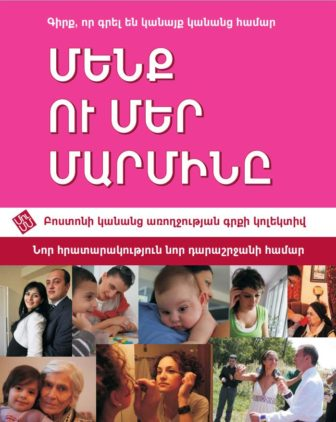 """Armenian Cover: """"Our Body and We"""""""