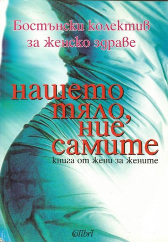 """Bulgarian Cover: """"Our Body, Ourselves"""""""