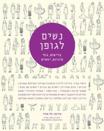 """""""Women and Their Bodies"""" cover (Israel 2011)"""