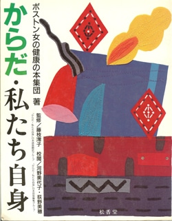 Japanese Cover 1988