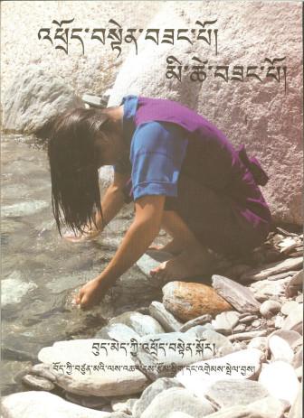 Healthy Body, Healthy Mind (India - Tibetan)