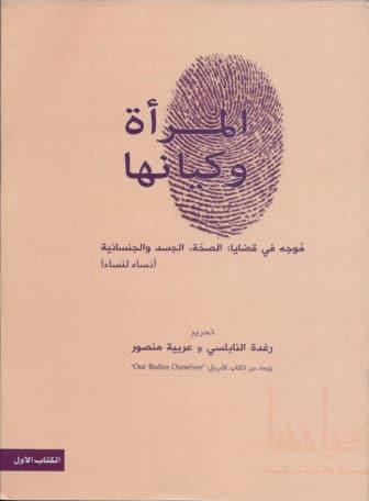 Cover of El Mara Wa Kayanua (Arabic)