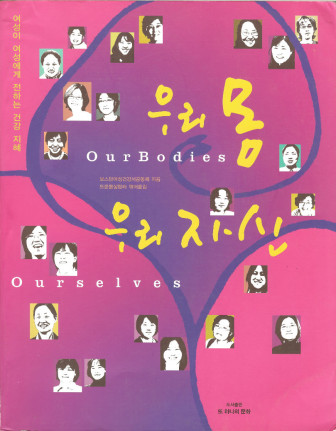 """Cover """"Our Bodies, Ourselves (South Korea, 2005)"""