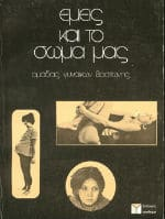 Cover of Greek edition, 1981
