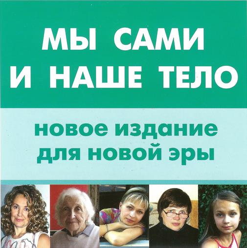 Cover of Our Bodies, Ourselves (Russia)