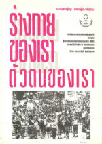 Cover of Our Bodies, Ourselves (Thailand, 1996)