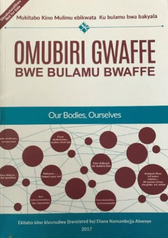 """The cover of the Ugandan adaption of """"Our Bodies, Ourselves"""""""