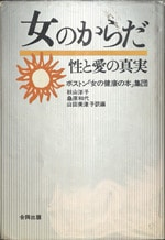 "cover of the 1974 Japanese adaptation of ""Our Bodies, Ourselves"""