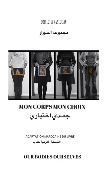 Cover of Mon Corps Mon Choix - Anatomie