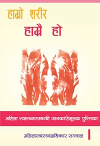 """Cover of the 2008 Nepali adaptation of """"Our Bodies, Ourselves"""""""