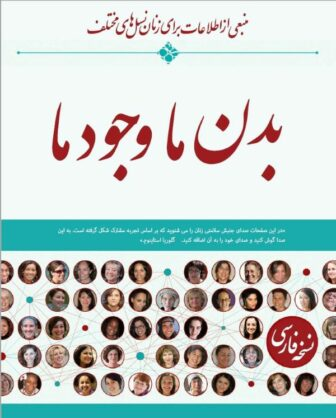"""Cover of the Farsi adaptation of """"Our Bodies, Ourselves"""""""